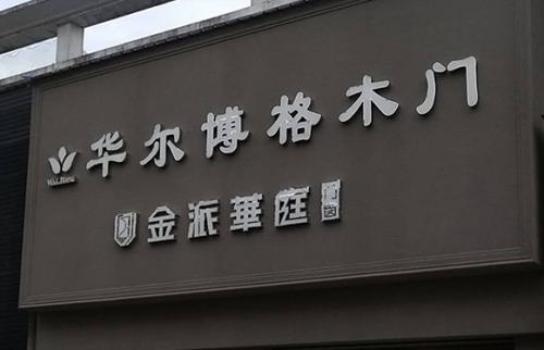 江西景德镇店