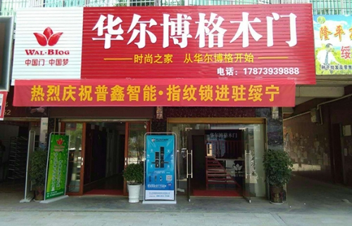 湖南绥宁店