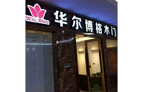 江苏新沂店