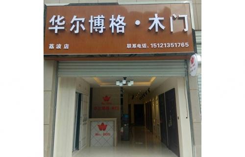 黔西南荔波店